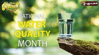 National Water Quality Month in Iniyavai Indru 08-08-2016 – Puthuyugam tv Show