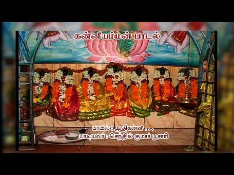 ஆதி கன்னி | Aadhikanni | Kanniamman Songs - கன்னியம்மன் பாடல்கள்