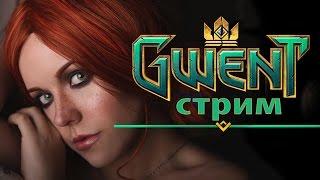 3СТРИМ► ГВИНТ ОНЛАЙН карточная игра по ВЕДЬМАК 3[СКЕЛИГЕ] прохождение обзор русский язык