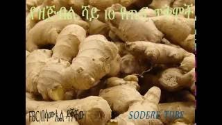 Ginger Tea፡ 10 Health Benefits