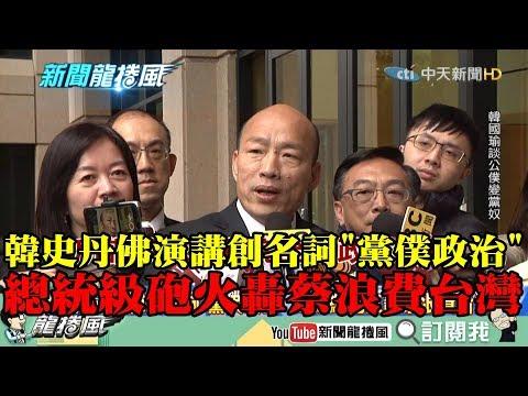 【精彩】韓史丹佛演講創新名詞「黨僕政治」 總統級砲火轟蔡浪費台灣!