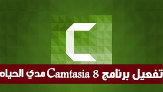 كيفية تفعيل برنامج Camtasia Studio 8 مدي الحياه