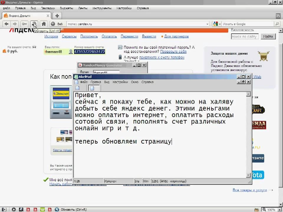 Yandex money generator скачать