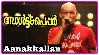 Salt N' Pepper Malayalam Movie | Malayalam Movie | Aanakkallan Song | Malayalam Movie Song