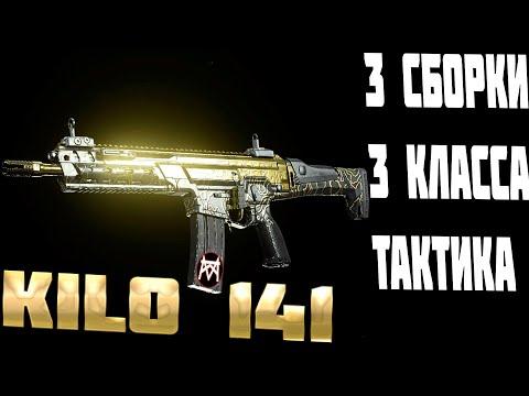 💀 KILO 141   3 СБОРКИ, 3 КЛАССА, ТАКТИКА 💀 Call Of Duty Modern Warfare 2019