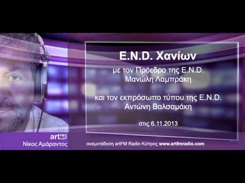 E.N.D. Χανιά 6.11.2013 - ζωντανή αναμετάδοση artFM Radio Cyprus