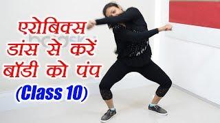Aerobics for beginners class 10 | Aerobic Dance tutorial for Body strength | Boldsky