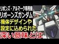【ガンダム00】リボンズ・アルマーク専用機、リボーンズガンダム。機体デザインや設…