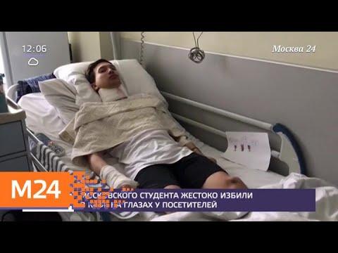 Московского студента жестоко избили в кафе на глазах у посетителей - Москва 24