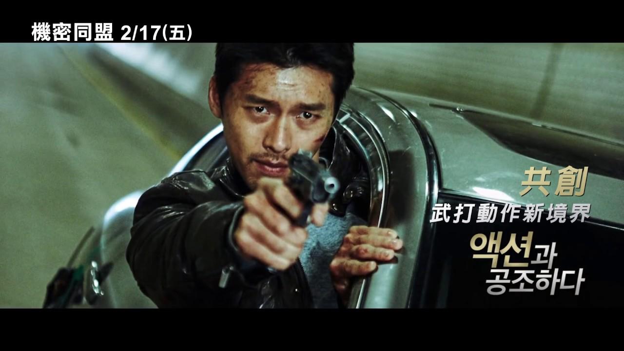 【機密同盟】Confidential Assignment 幕後花絮 2/17(五) 激戰大銀幕 - YouTube