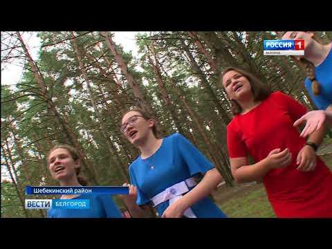 ГТРК Белгород - Профильная смена «Планета творчества» собрала  талантливых школьников