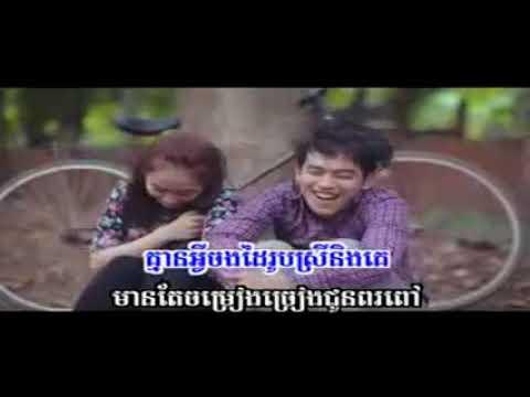សង្សារក្រជូនពរអូន Karaoke ភ្លេងសុទ្ធ, ខេមរៈ សិរីមន្ត, from poor boyfriend Karaoke   YouTube