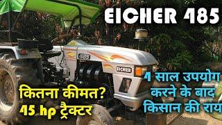 EICHER 485 ट्रेक्टर किसान की राय।