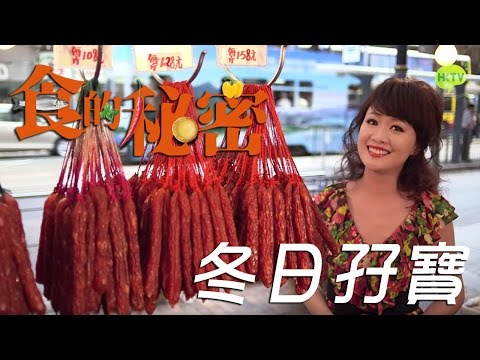 《食的秘密》:冬日孖寶 (嘉賓主持: 梁小冰) / Cuisine Top Secret Chinese Sausage & Pot Rice (Host: Noel Leung)