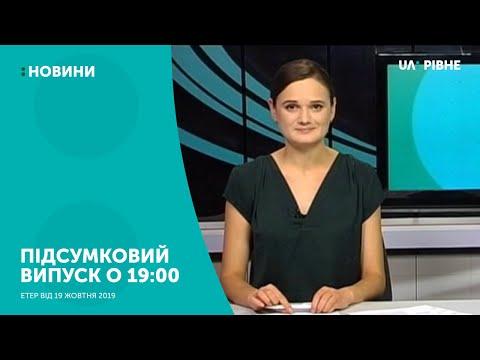 Телеканал UA: Рівне: 19.10.2019. Новини. 19:00