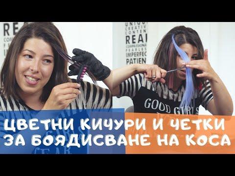 Цветни синтетични кичури коса за удължаване с клипс, дължина 20 инча - F13 10