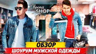 """Обзор магазина мужской одежды """"Европа SHOP"""". Что сколько стоит!?"""