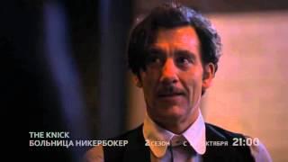Больница Никербокер  Трейлер (сезон 2; русский язык)