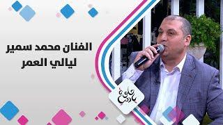 الفنان محمد سمير - ليالي العمر
