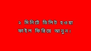 How to Recover Deleted Files on Android In a Few Minutes (bangla)