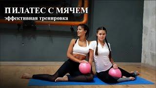 Пилатес с мячом | Тренировка с фитболом