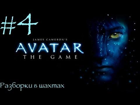 James Camerons Avatar: The Game - Разборки в шахтах - 4 серия