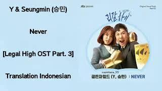 Y & seungmin (승민) – never lyrics han-rom-indo legal high 리갈하이 ost part. 3