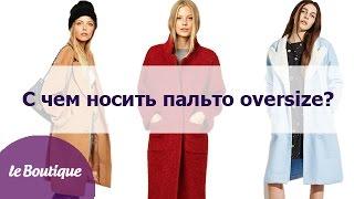 видео Модные аксессуары к пальто в 2016 году