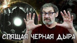 Как учёные обнаружили страшную спящую черную дыру в шаровом скоплении