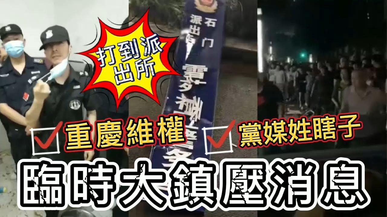 臨時事件!重慶人大規模維權,打進警局被鎮壓,中共媒體是瞎了嗎?靠一個台獨來曝光新聞?|黃標