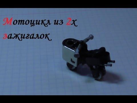 Мотоцикл из 2х зажигалок, сделай сам. ( Make Home # 4 )