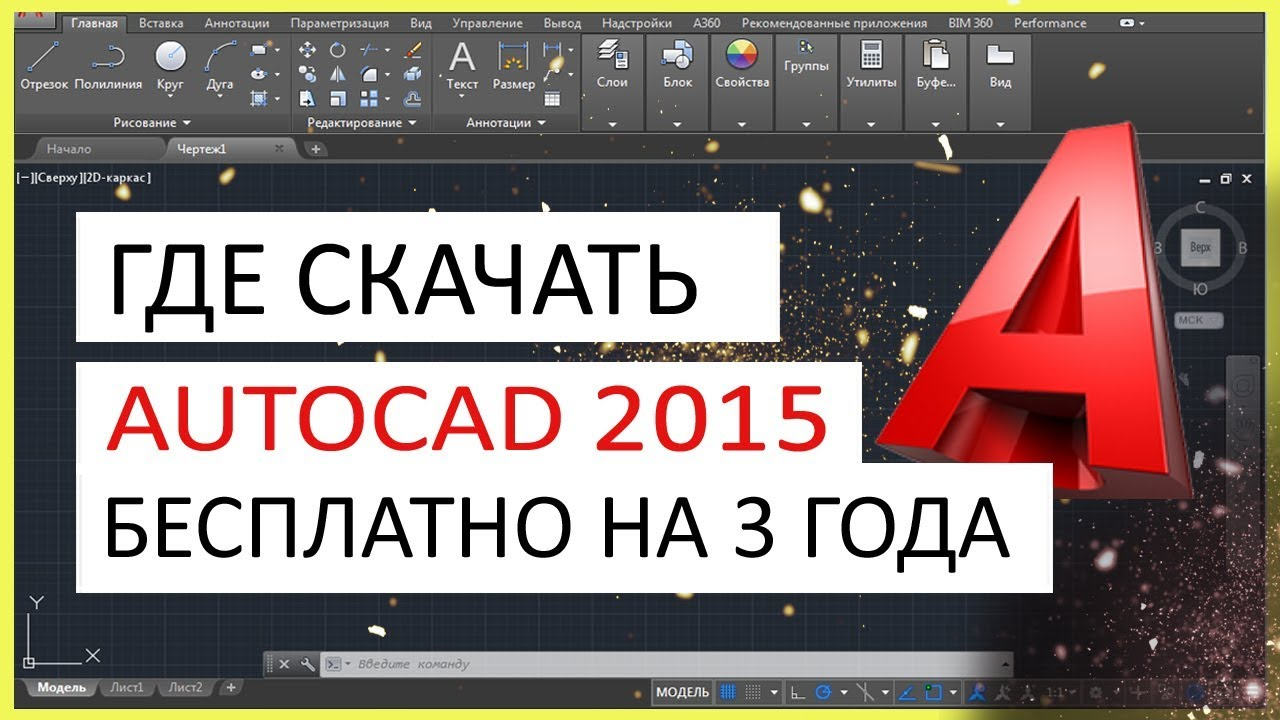 Download autocad 2015 for windows.