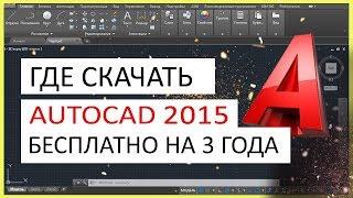 AutoCAD 2015 скачать бесплатно. Автокад 2015 русская версия