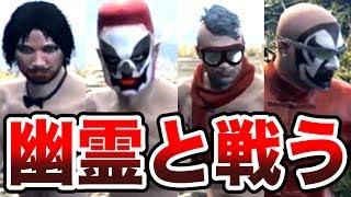 【4人実況】爆笑バグ!本物の『幽霊』に会いに行って戦闘してみた【GTA 5 オンライン】 thumbnail