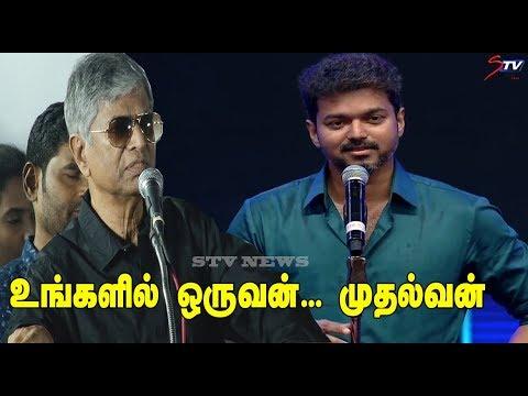 SA Chandrasekhar Speech about Vijay Political Entry | Tamil Cinema | MGR  |STV