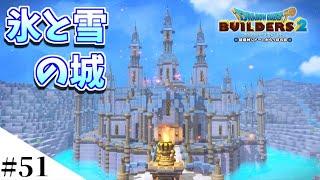 【ドラクエビルダーズ2】氷と雪のお城の外装が完成したよ! part51【DQB…