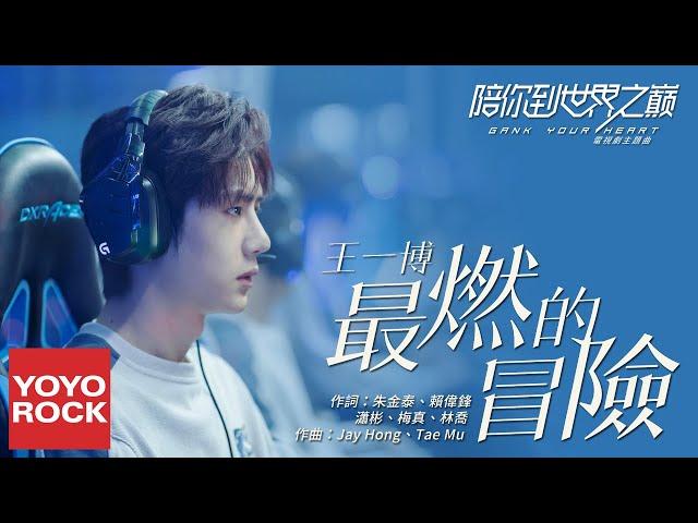 王一博《最燃的冒險》【陪你到世界之巔 Gank Your Heart OST電視劇主題曲】官方動態歌詞MV (無損高音質)