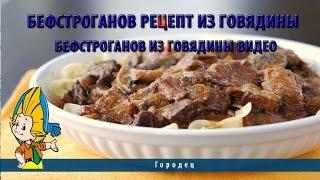 Бефстроганов рецепт из говядины.Бефстроганов из говядины видео