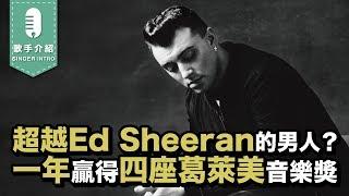 超越Ed Sheeran的男歌手?本世紀最會唱情歌的男人!【Sam Smith介紹】