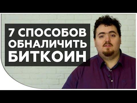 Как обналичить биткоины - 7 СПОСОБОВ, как обменять биткоины на рубли, доллары, гривны | Криптонет
