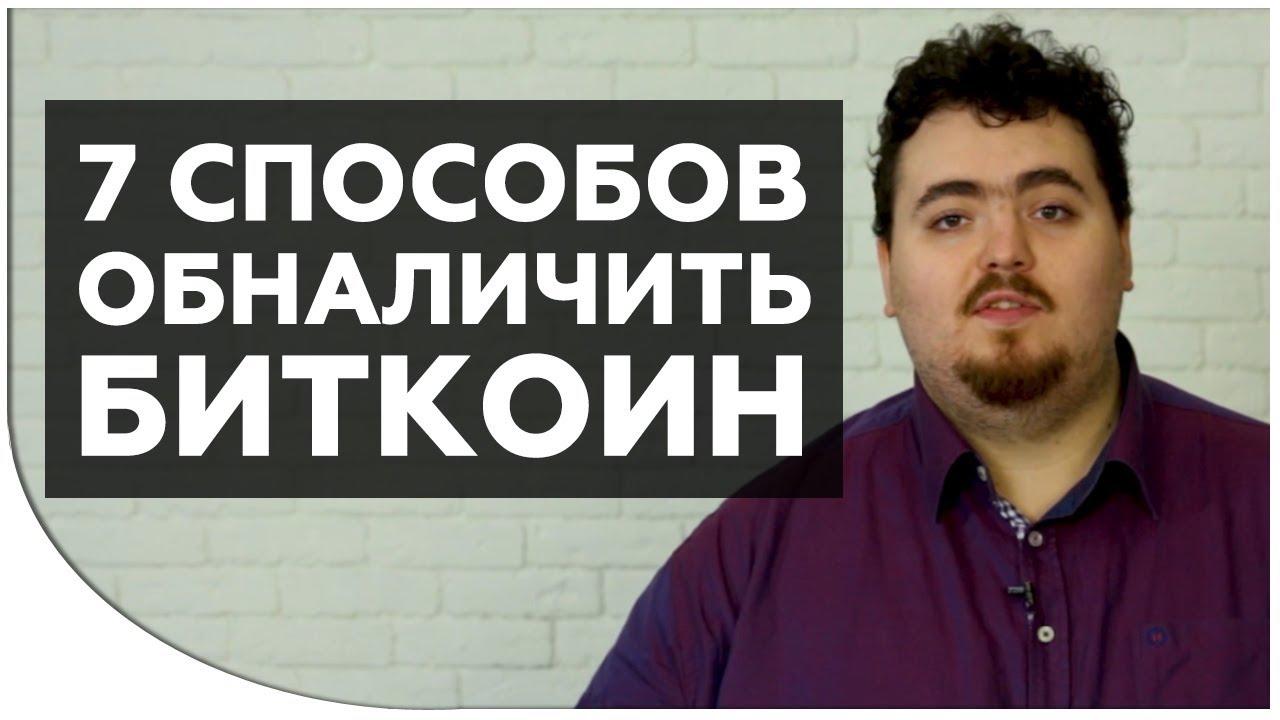 Как обналичить биткоины в рубли создание крипто валют