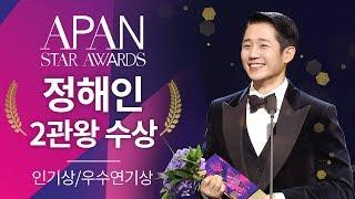 정해인 2관왕 수상 [2018 APAN STAR AWARDS]