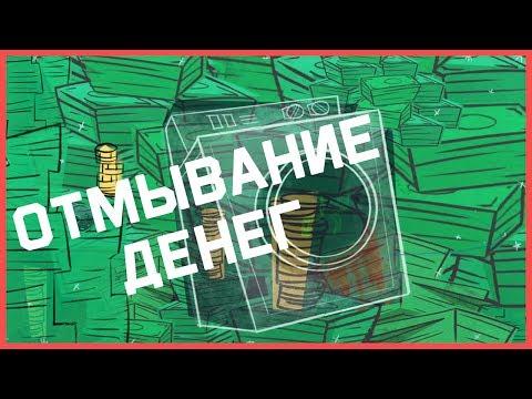 Edu: Как работает отмывание денег