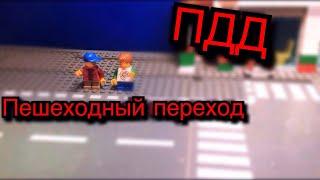 Пешеходный переход ПДД. Лего анимация