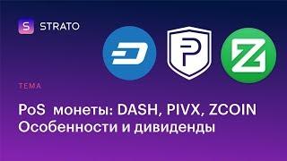 PoS монеты. Dash. Pivx. Zcoin. Особенности и дивиденды.