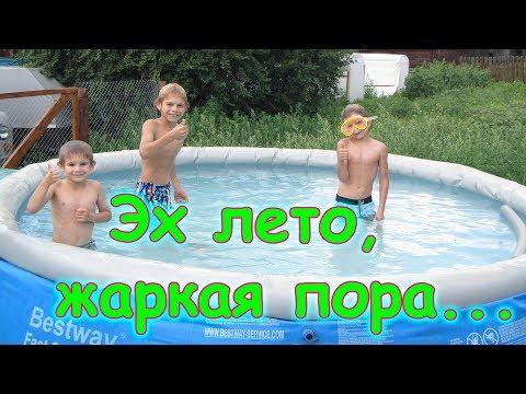 Трюки и купание в бассейне! Жара, лето, веселье. (06.19г.) Семья Бровченко.