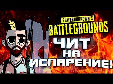 видео: ЧИТЕР С НЕВИДИМОСТЬЮ! МЫ ТАКОГО ЕЩЁ НЕ ВИДЕЛИ! - Battlegrounds
