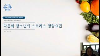 2021 한국웰니스학회 온라인 학술대회 - 다문화 청소…