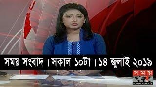 সময় সংবাদ   সকাল ১০টা   ১৪ জুলাই ২০১৯   Somoy tv bulletin 10am   Latest Bangladesh News