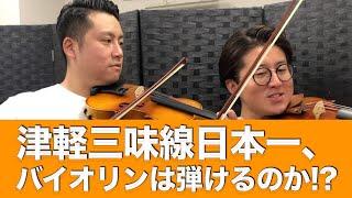 36ch「津軽三味線日本一、バイオリンは弾けるのか?」